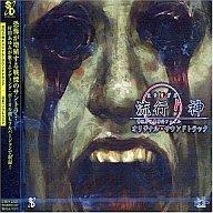 流行り神 オリジナルサウンドトラック   中古   アニメ系CD   通販 ...