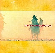 斬【ZAN】~陽炎の時代(とき)~