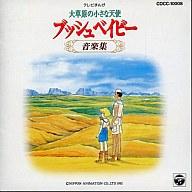 大草原の小さな天使「ブッシュベイビー」音楽集