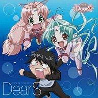 TVアニメ「DearS」オリジナルドラマCD