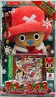 ワンピースのクリスマス~チョッパーサンタ付CD~(限定)