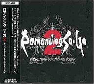 ロマンシングサ・ガ2 Original Sound Version