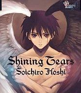 保志総一朗/Shining Tears/光のシルエット