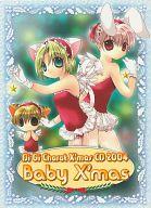 デ・ジ・キャラット クリスマスCD 2004 「Baby X'mas」
