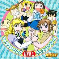 金色のガッシュベル!! キャラクターソングデュエットシリーズ LEVEL.2