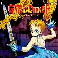 ゲッツェンディーナー オリジナルゲームミュージック