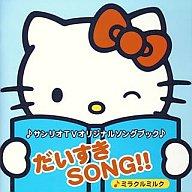 サンリオTVオリジナルソングブック だいすきSONG!! ミラクルミルク