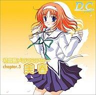 D.C.~ダ・カーポ~ 初音島ドラマシアター chapter.5 美春