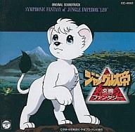 交響ファンタジー ジャングル大帝