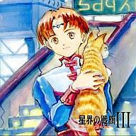 星界の戦旗3 ドラマCD第3章~家族の食卓~