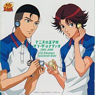 テニスの王子様 ON THE RADIO MONTHLY 2004 JUNE 高橋広樹&近藤孝行(限定盤)