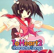 ToHeart 2 キャラクターソングス