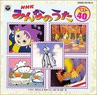 NHKみんなのうたベスト40 <CDツイン/ツインパック>