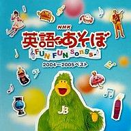 英語であそぼ ファン・ファン・ソングス(2004~2005ベスト)
