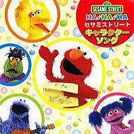 HAHAHA!~セサミストリートキャラクターソング