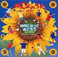 NHK「みんなのうた」ベスト-WAになっておどろう イレ・アイエ(キッズ・ヴァージョン)
