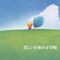 決定版 美しい日本の子守唄