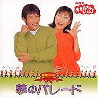 NHK「おかあさんといっしょ」最新ベスト~夢のパレード