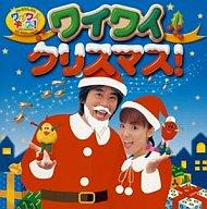 「けんたろうとミクのワイワイキッズ!」ワイワイクリスマス!