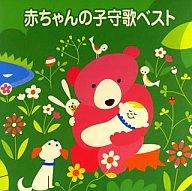オムニバス/COLEZO! 赤ちゃんの子守歌ベスト