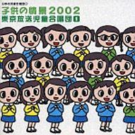 日本の児童合唱団~子供の情景2002/東京放送児童合唱団