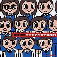 日本の児童合唱団~遠野幻燈/東京放送児童合唱団