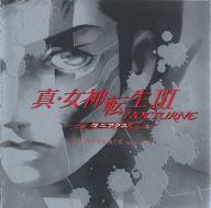 真・女神転生III-NOCTURNE マニアクス サウンドトラック extra version[SVWC-7308]