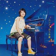 ユンナ / ほうき星 / あした、天気になれ BLEACH エンディングテーマ
