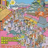 関ジャニ∞ /好きやねん、大阪。/桜援歌/無限大 TVアニメ「忍たま乱太郎」ED