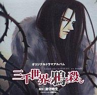 イメージドラマCD 「三千世界の鴉を殺し」 / 津守時生 初回小冊子付