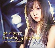倉木 麻衣/Growing of my heart  名探偵コナンOP