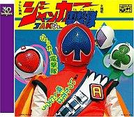 ささきいさお / ジャッカー電撃隊 スーパー戦隊シリーズ30作記念 主題歌コレクション(限定盤)