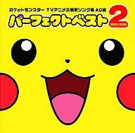 TVサントラ / ポケットモンスター TVアニメ主題歌ソング集 AG編 パーフェクトベスト2 2003-2006