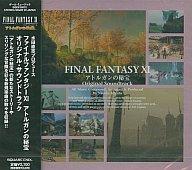 FINAL FANTASY XI アトルガンの秘宝 オリジナル・サウンドトラック