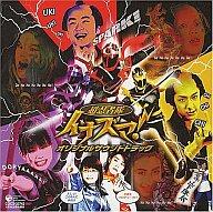 超忍者隊イナズマ! オリジナル・サウンドトラック
