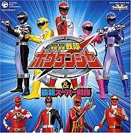 轟轟戦隊ボウケンジャー&最新スーパー戦隊シリーズ