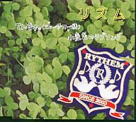 RYTHEM/てんきゅっ(ニューサマー便)  とっとこハム太郎ED