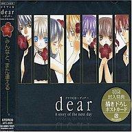 ドラマCD dear~A story of the next day