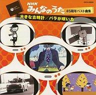 TVサントラ / NHK「みんなのうた」45周年 ベスト曲集 ~大きな古時計/バラが咲いた~