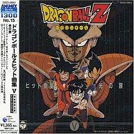 TVサントラ / ドラゴンボールZ ヒット曲集V 光の旅 ANIMEX1300 Song Collection 15(限定盤)
