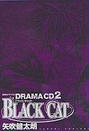 集英社ドラマCD BLACK CAT ドラマCD2