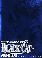 集英社ドラマCD BLACK CAT ドラマCD3