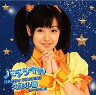 月島きらり starring 久住小春(モーニング娘。)/バラライカ(限定盤)