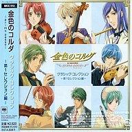 オムニバス(クラシック) / 金色のコルダ~primo passo~クラシック・コレクション-第1セレクション編-