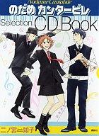 のだめカンタービレ -Selection CD Book-