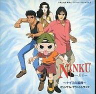 NINKU -忍空- ナイフの墓標 オリジナル・サウンドトラック