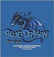 ゲーム・ミュージック / [ブルードラゴン」オリジナル・サウンドトラック