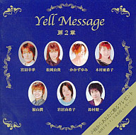 Yell Message 第2章