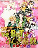 少女コミックCDブック THE BEST of ふしぎ遊戯