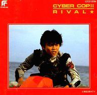 電脳警察サイバーコップII -ライバル-